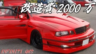 getlinkyoutube.com-明石海峡公園オートフェスティバル2012 インフィニティQ45 VIPCAR