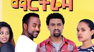 getlinkyoutube.com-Ethiopian Movie - Martreza Full Movie (ማርትሬዛ ሙሉ ፊልም)2015