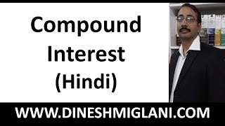 getlinkyoutube.com-Compound Interest ( in Hindi) for SSC, IBPS, Govt. Jobs by Dinesh Miglani Sir