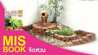 getlinkyoutube.com-MISbook - Garden design Part 2/2 [Sample]
