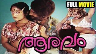 getlinkyoutube.com-Malayalam full movie Aaravam   Malayalam Classic Movie   Nedumudi Venu,Prameela