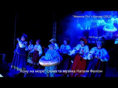 Наталя Фаліон,гурт