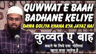 getlinkyoutube.com-Quwwat e Baah - Sex Stamina Badhane Keliye Dawa Goliya Khana Kya Jayaz Hai By Adv. Faiz Syed