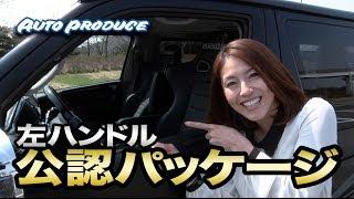 getlinkyoutube.com-ハイエース200系【左ハンドル 公認パッケージ】カスタム