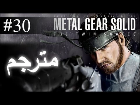 Metal Gear Solid The Twin Snakes HD Part 30 (مترجم عربي) (ميتال جير ريكس)