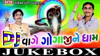 getlinkyoutube.com-DJ Vage Gogaji Ne Dham | Part 3 | Goga Maharaj | Nonstop | Gujarati Songs 2015 | Jignesh kaviraj