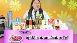 แม่ดอกโสน ชิฟฟ่อนเค้กมะพร้าว 21/6/54
