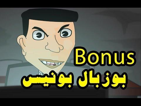 بوزبال كيسول على الحلقة 12 - بونيس ماشي حلقة - 2014 - bonus Bouzebal