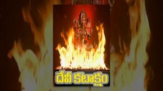 getlinkyoutube.com-Devi Kataksham Telugu Full movie