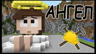 getlinkyoutube.com-АНГЕЛ и МОРОЖЕНОЕ в майнкрафт !!! - МАСТЕРА СТРОИТЕЛИ #16 - Minecraft