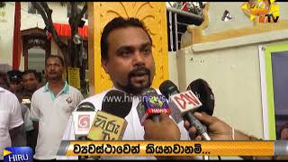 Wimal Weerawanshe Statement about Parliament
