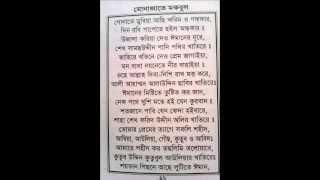 getlinkyoutube.com-*Special* Munajat e Maqbool - Boruna Sheikh Sab - *Follow on Screen in Bangla*