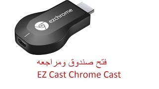 getlinkyoutube.com-فتح صندوق ومراجعه دنكل كروم كاست EZ Cast