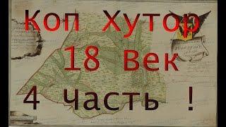 Коп 2015 Поиск Клада! Залетный Рубль ! Коп Хутор 18 Век 4 Часть !