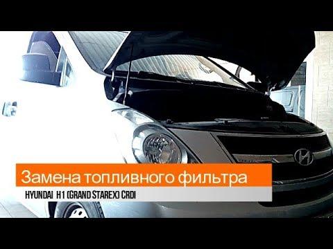 Замена топливного фильтра Hyundai H1