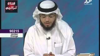 getlinkyoutube.com-الزوجة فيها شفاء لزوجها (وسيم يوسف) ..