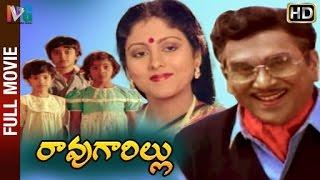 getlinkyoutube.com-Rao Gari Illu Telugu Full Movie | ANR | Nagarjuna | Jayasudha | Brahmanandam | Indian Video Guru