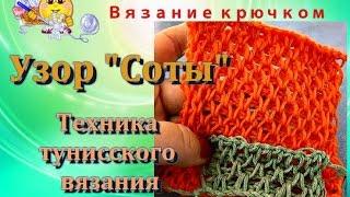 """getlinkyoutube.com-Узор """"Соты"""" крючком.   Тунисское вязание."""