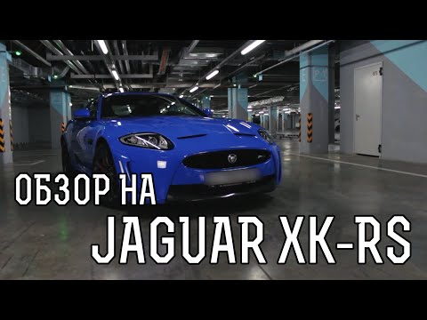Дияс Валихан: Jaguar XK-RS 2012