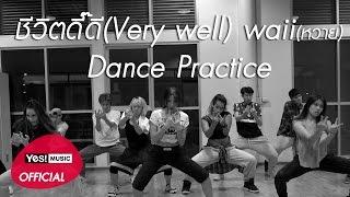 getlinkyoutube.com-[Clip] ซ้อมเต้นเต็มเพลง ชีวิตดี๊ดี (Very Well) Feat.Timethai : Waii (หวาย) Dance Practice