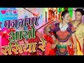 Rang Chhayo Re - Among Top 10 Best Rajasthani Holi Festival Video Songs Marwari Holi Ke Geet
