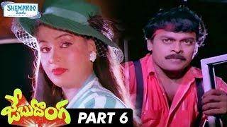 getlinkyoutube.com-Jebu Donga Telugu Full Movie HD | Chiranjeevi | Radha | Bhanupriya | Part 6 | Shemaroo Telugu