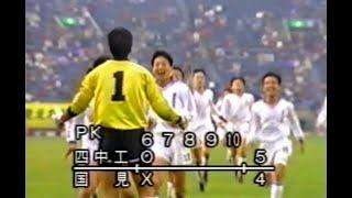 第70回全国高校サッカー  国見vs四中工(PK合戦)