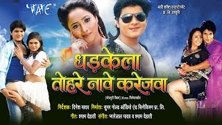getlinkyoutube.com-HD धड़केला तोहरे नामे करेजवा - Dharkela Tohare Nave Karejwa | Bhojpuri Full Movie | Bhojpuri Film