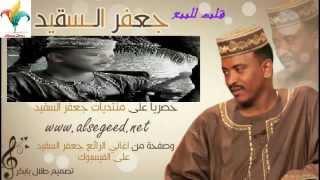 getlinkyoutube.com-جعفر السقيد اغنية (ود حمد احمد) من البوم قلب للبيع