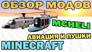getlinkyoutube.com-ч.107 - Самолёты, вертолёты и крутые пушки (mcheli mod) - Обзор мода для Minecraft
