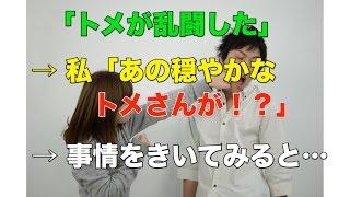 getlinkyoutube.com-【スカッとする話】「トメが乱闘した」 → 私「あの穏やかなトメさんが!?」 → 事情をきいてみると…【GJ】