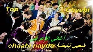 getlinkyoutube.com-jadid chaabi nayda 2017 Ambiance hayha dyal bassah شعبي نايضة الشطيح والرديح حيحا نشاط روبلا