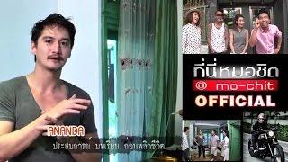 getlinkyoutube.com-ที่นี่หมอชิต เยี่ยมบ้าน อนันดา คุยกับนักปั้น หญิงลี「19 ตุลาคม 2557」