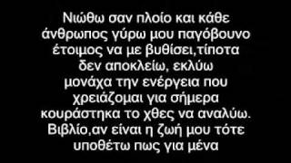 getlinkyoutube.com-Rapsodos Filologos - Pira xrismo(Lyrics)