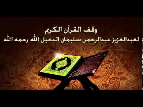 Holy Quran Saud Al Shuraim - Al-Muzzammil      