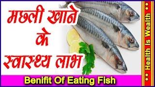 मछली  खाने के फायदे - The AMAZING Benifit Of Eating Fish