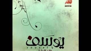 سورة يوسف كامله بصوت عذب خالد الجليل