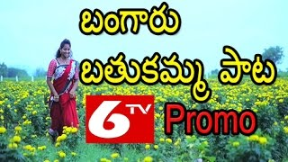 6TV Bangaru Bathukamma Song 2016 Promo   Special Song On Bathukamma Festival   6TV Exclusive