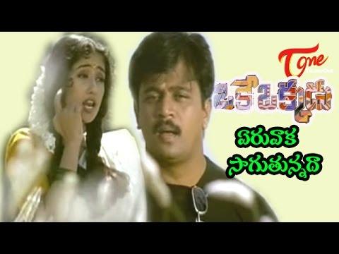 Oke Okkadu - Yeruvaka Saguthunna - Manisha Koirala's - HD Song