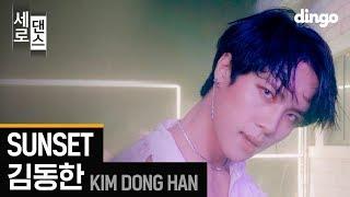 [세로댄스] 김동한 KIM DONG HAN - SUNSET (4K)