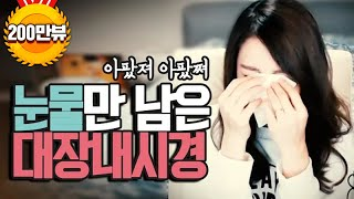 getlinkyoutube.com-윰댕] 대장내시경 도중 수면마취가 풀렸다! (눈물 펑펑)