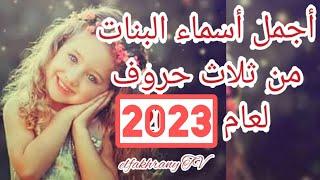 getlinkyoutube.com-اجمل اسماء البنات من ثلاث حروف 2016