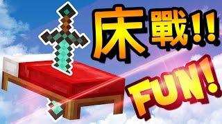 Minecraft 床戰初體驗 | Ft. 巧克力 | BED WARS
