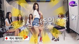 getlinkyoutube.com-[TheSTAR] '달샤벳' 우희편, 섹시 3종 세트 '심쿵주의'