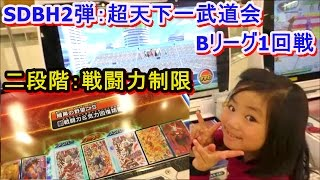 getlinkyoutube.com-【SDBH2弾:子供達でクリア企画part4】Bリーグ1回戦・心ちゃん☆二段階・戦闘力制限で何もさせません