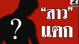 getlinkyoutube.com-ไฮโซ แฉพระเอกชื่อดัง? ตัวจริง สาวแตก! (ไม่เซ็นเซอร์) คนดังนั่งเคลียร์