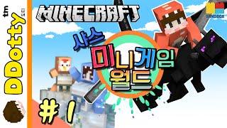 getlinkyoutube.com-드래곤 길들이기!! [샤스게임월드: 팀배틀 #1편] - ShaceGame World - 마인크래프트 Minecraft [도티]
