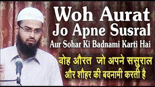 getlinkyoutube.com-Woh Aurat Jo Apne Susral Aur Sohar Ki Badnami Karti Hai By Adv. Faiz Syed