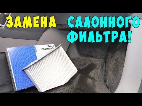 ЗАМЕНА САЛОННОГО ФИЛЬТРА Фольксваген Кадди/VW Caddy