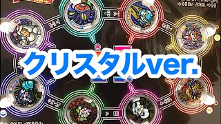 getlinkyoutube.com-妖怪ウォッチ レジェンドメダル クリスタルver.がヤフオクで20万円w  Yo-kai Watch